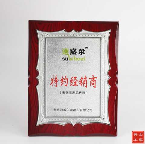 供应福建泉州总代理授权牌、经销商奖牌、友秀合作商木牌厂家