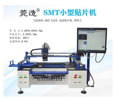 小型貼片機 SMT貼片機 東莞貼片機廠家