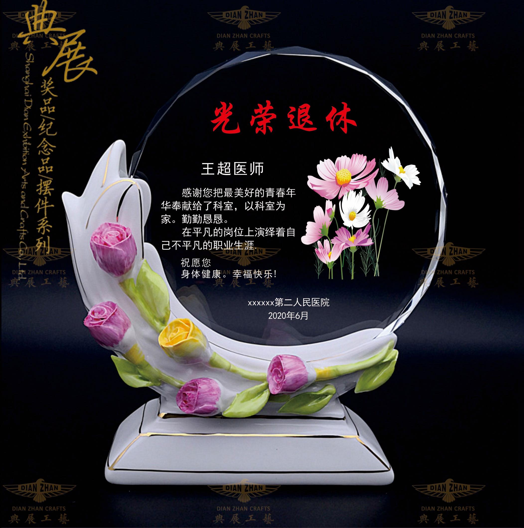 玫瑰花陶瓷底座奖牌,女职工退休留念品,鹤岗市社区活动奖杯刻字