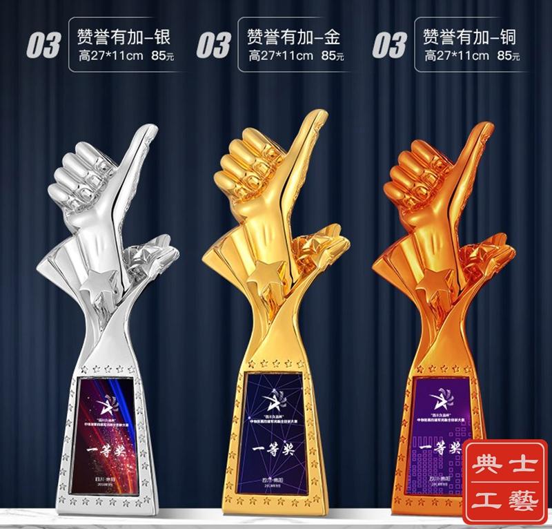 金銀銅三色大拇指獎杯制作、公司團建獎杯、員工運動會獎杯獎牌