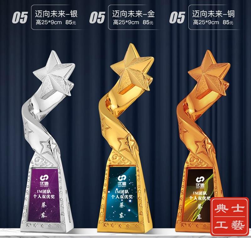 南昌企事業單位獎杯、友秀工作者獎杯、友秀個人表彰會獎杯制作