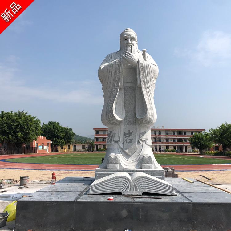 廠家供應石雕孔子 校園孔圣人石雕 古代人物雕刻