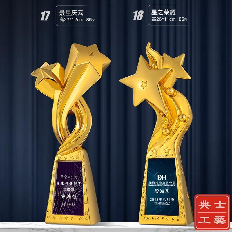 開封定制企事業單位年終總結禮品、員工頒獎表彰大會獎杯獎牌廠家