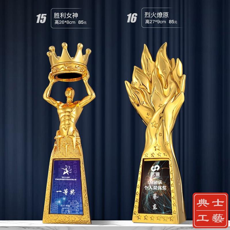 洛陽市年會獎杯個性定制、主題頒獎典禮獎杯、表彰大會獎杯設計