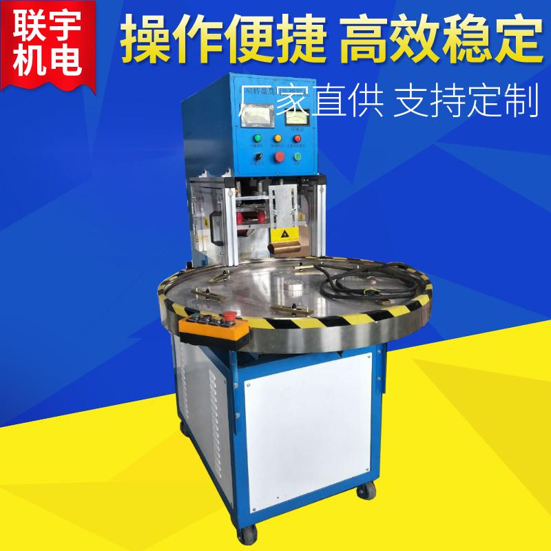 吸塑紙板高周波熱合機 雙泡殼高頻封口機 PVC吸塑紙卡熱壓機