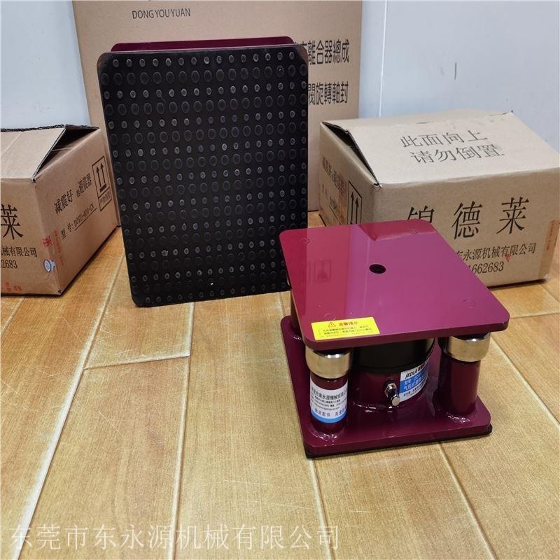 深圳機器減振器隔震器,錦德萊泥土粉碎機減振墊,錦德萊避震器
