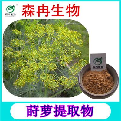森冉生物 蒔蘿提取物 土茴香提取物 植物提取原料粉