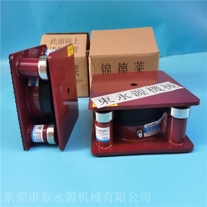 錦德萊制袋機防震膠 氣壓式避震器 打鉤機減振避震器 選錦德萊