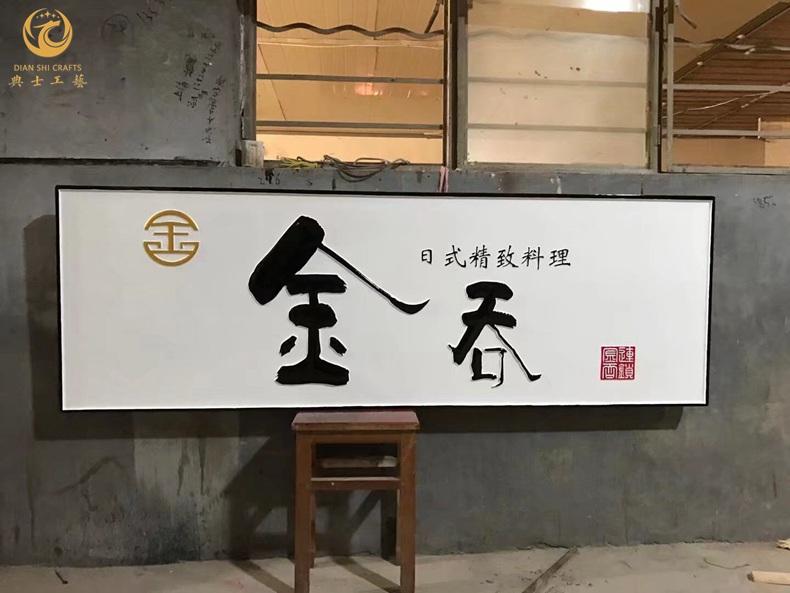 批发实木新店店招牌匾