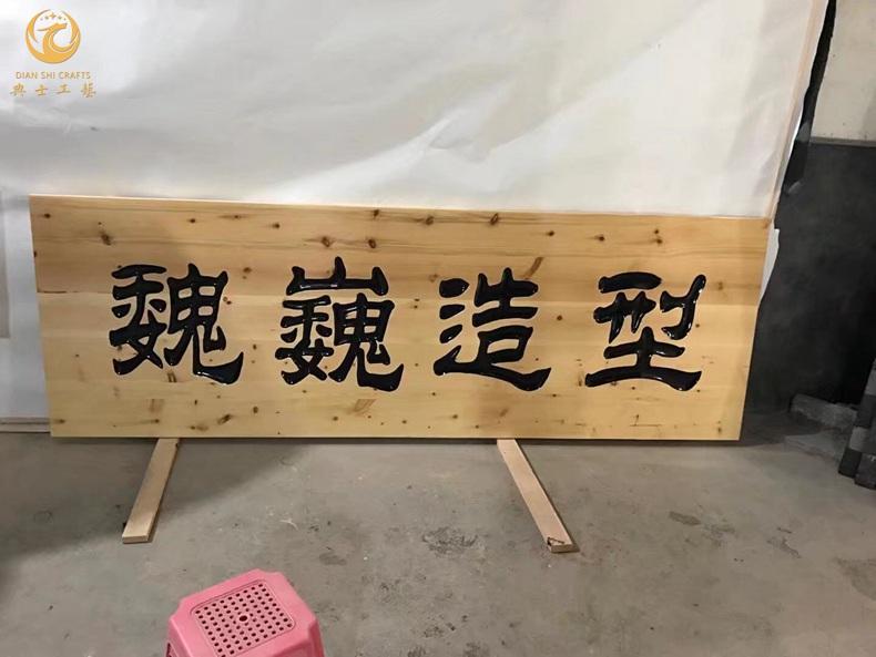 定制实木新店门头牌匾制作