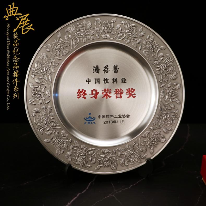 个性锡制奖盘,纯锡商会会长奖牌,10年长期服务奖奖杯定做厂家