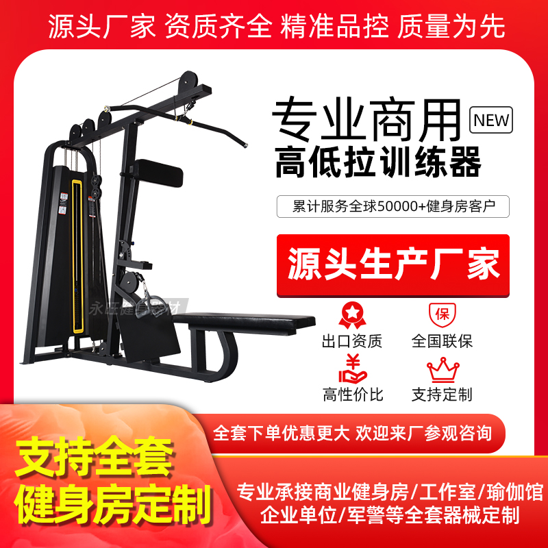 永旺yw1752高拉低拉一体机健身房练背器材划船拉背训练器