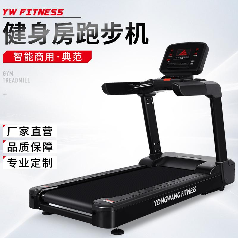 永旺w12跑步机商用健身房专用静音多功能加宽跑带运动器材
