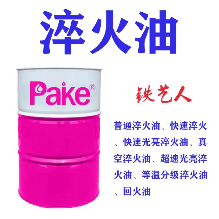 派克PAKE電火花油淬火油剃齒油磨削油