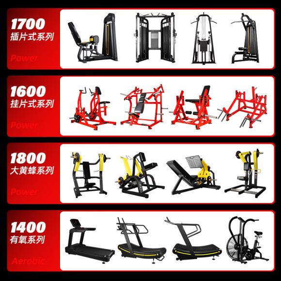 永旺yw1700商用健身房专用健身器材多功能综合训练器械