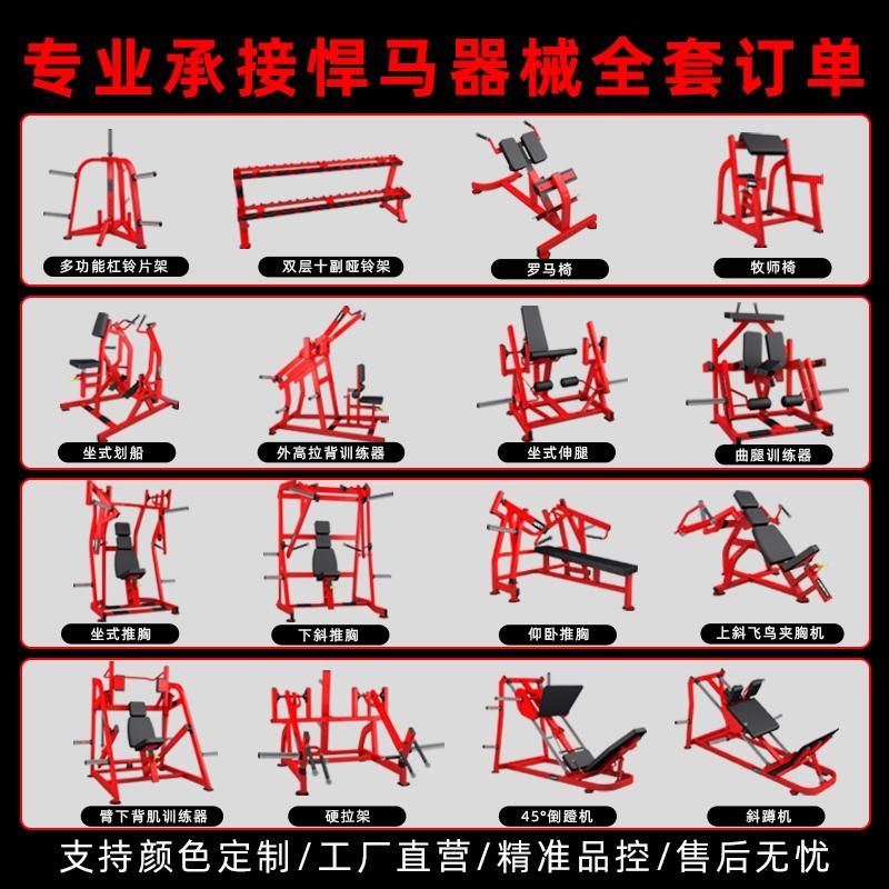 永旺yw1600悍马健身器材商用健身房专用器材悍马器械