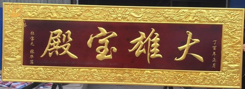 仿古寺庙实木牌匾制作 批发阳雕工艺字匾