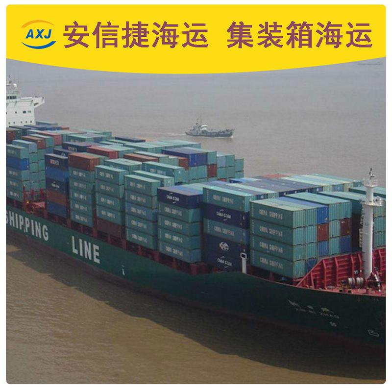 安信捷海运公司提供江西景德镇到全国各地的海运运输