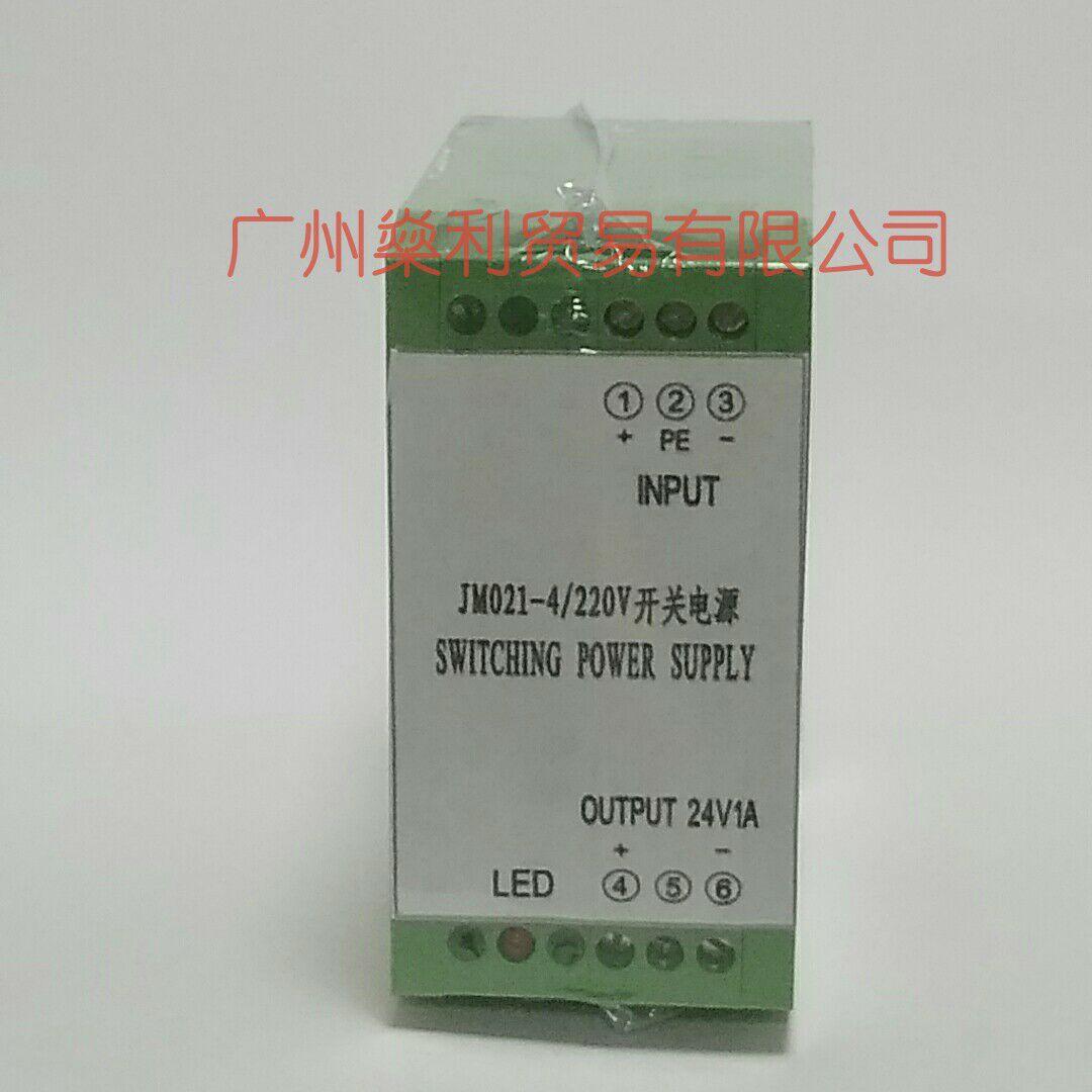 JM021-4/220V  24V1A導軌式電源 變送器電源