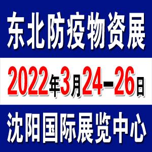 2022東北沈陽防疫物資展覽會3月24日召開,為期3天