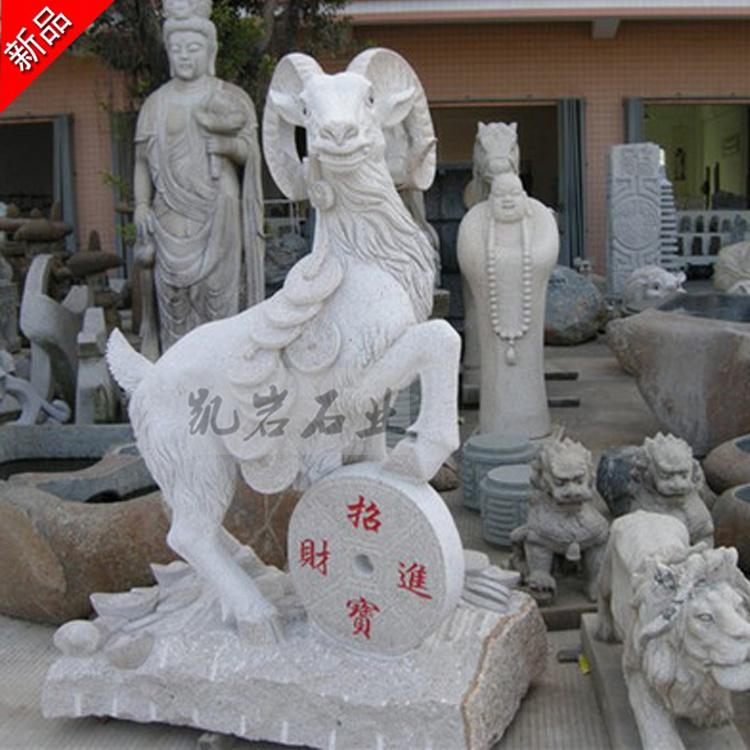 公園石雕羊 三羊開泰雕塑 廠家直供 凱巖石業
