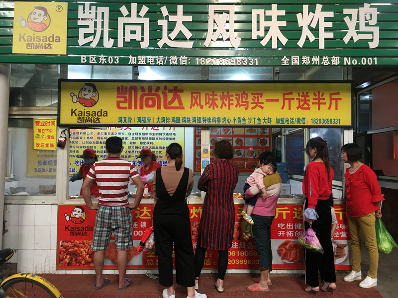 郑州凯尚达风味炸鸡块加盟 特色小吃培训|新闻动态-郑州市凯尚达餐饮管理咨询有限公司