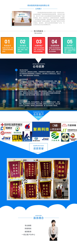 郑州网络推广优化外包公司